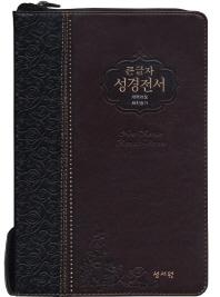 큰글자 성경전서(검정/초코)(특대)(NKR83SB)(지퍼)(색인)(새찬송가)