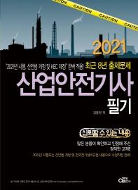 산업안전기사 필기 최근 8년 출제문제(2021)
