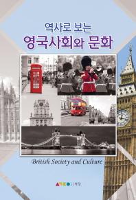 역사로 보는  영국사회와 문화