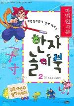 한자 놀이북 2 (하) (마법천자문과 함께 배우는)