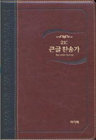 21C 큰글찬송가(중)(단본)(고급)(투톤다크브라운)(무지퍼)