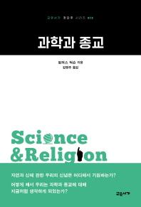 과학과 종교