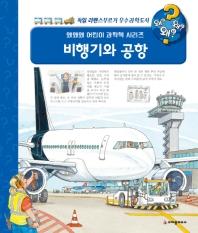 비행기와 공항
