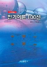 기초필수 전기이론 100선
