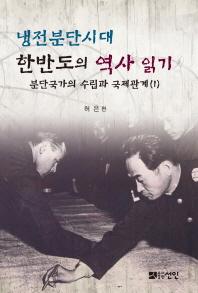 냉전분단시대 한반도의 역사 읽기 : 분단국가의 수립과 국제관계. 1