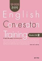 영어회화 훈련북 English Conversation Training(Situation Drill. 2)