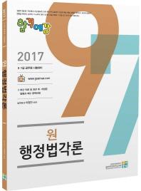 합격예감 원 행정법각론(2017)