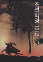 조선혁명 1812. 6