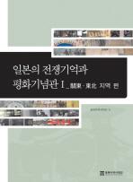 일본의 전쟁기억과 평화기념관. 1: 관동 동북지역편