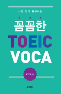 사전 없이 공부하는 꼼꼼한 TOEIC VOCA