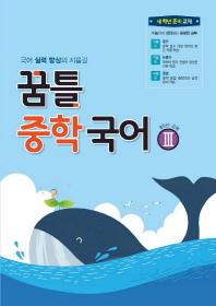 꿈틀 중학 국어. 3