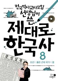 전국역사교사모임 선생님이 쓴 제대로 한국사. 8: 조선이 품은 근대 국가의 꿈