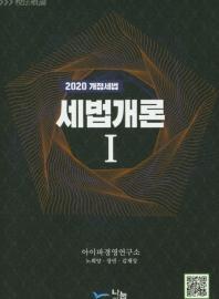 세법개론. 1(2020)