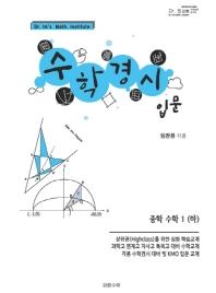 중학 수학1(하) 수학경시입문(2019)