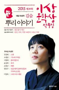 뿌리 이야기(제39회 이상문학상 작품집 2015년)