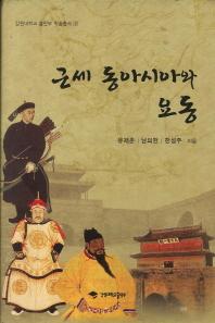 근세 동아시아와 요동