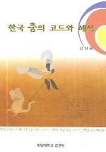 한국 춤의 코드와 해석