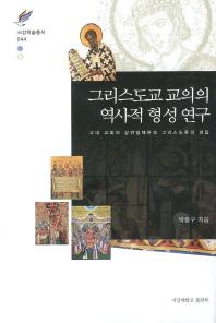 그리스도교 교의의 역사적 형성 연구