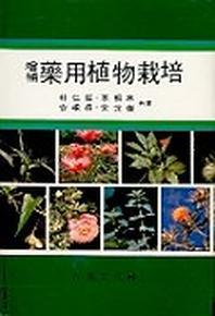약용식물재배(증보)