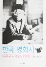 한국영화사(나운규와 수난기 영화)