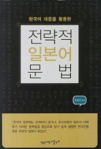 한국어 대응을 활용한 전략적 일본어 문법