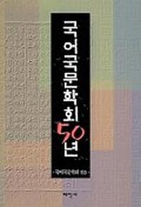 국어국문학회 50년
