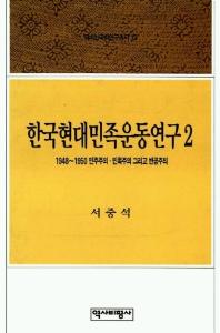 한국현대민족운동연구 2(역비한국학연구총서 13)