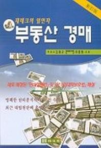 부동산 경매