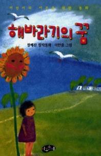 해바라기의 꿈(한국동화문학)(2005)