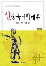 신중국어학개론: 어음 문자 어휘편
