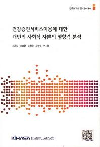 건강증진서비스이용에 대한 개인의 사회적 자본의 영향력 분석