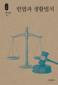헌법과 생활법치