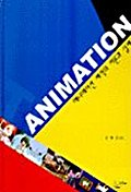 ANIMATION:애니메이션 제작의 이론과 실제