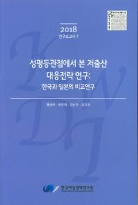 성평등관점에서 본 저출산 대응전략 연구(2018): 한국과 일본의 비교연구