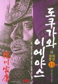 만화 도쿠가와 이에야스. 13