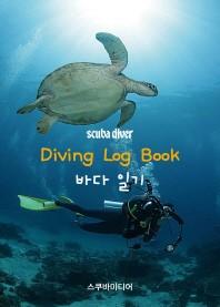 Diving Log Book 다이빙 로그 북 바다 일기