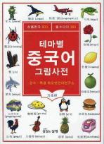 테마별 중국어 그림사전