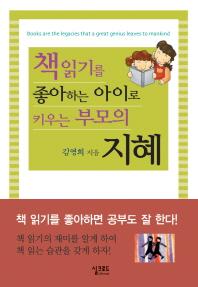 책읽기를 좋아하는 아이로 키우는 부모의 지혜