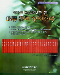 매튜 헨리 성서주석