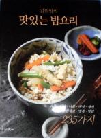 김원일의 맛있는 밥요리