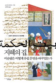 지혜의 집 이슬람은 어떻게 유럽 문명을 바꾸었는가