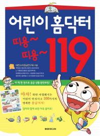 어린이 홈닥터 119