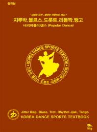 한국형 사교(파퓰러)댄스