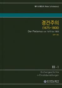 경건주의(1675-1800)