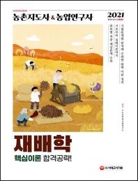 재배학 농촌지도사&농업연구사 핵심이론 합격공략(2021)
