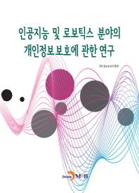 인공지능 및 로보틱스 분야의 개인정보보호에 관한 연구