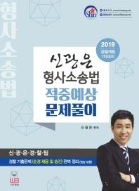 신광은 형사소송법 적중예상 문제풀이(2019)