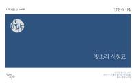 NCS 한국중부발전 직업기초능력평가 봉투모의고사 320문항 4회분(2018)
