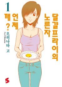달걀프라이의 노른자 언제 깨?. 1