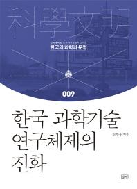 한국 과학기술 연구체제의 진화